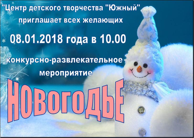 Конкурсно-развлекательное мероприятие «Новогодье»