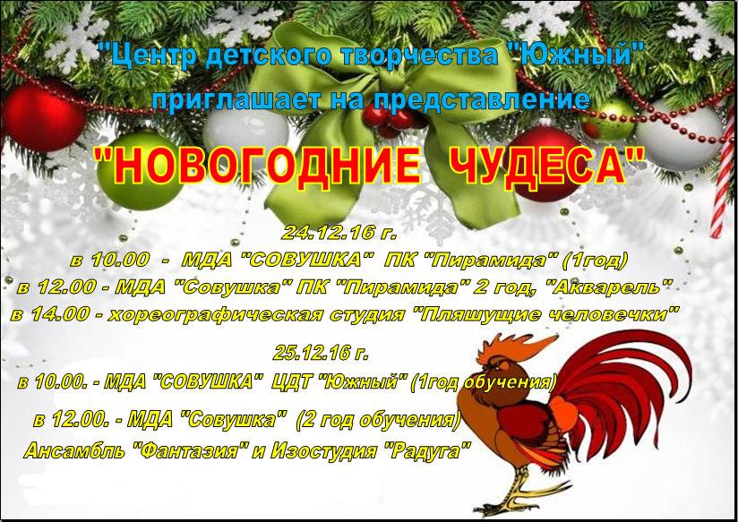 Представление «Новогодние чудеса»