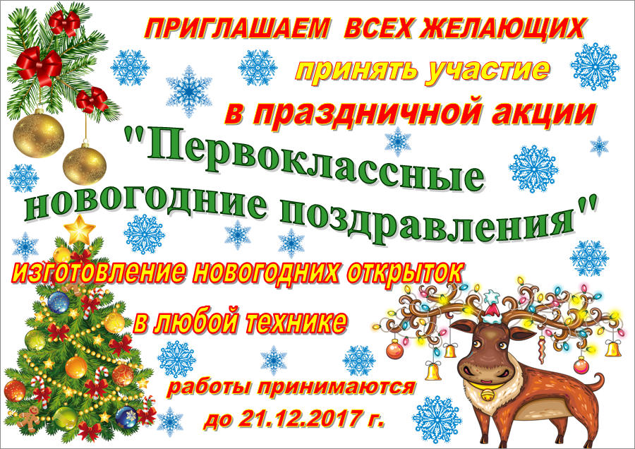 Праздничная акция «Первоклассные новогодние поздравления»