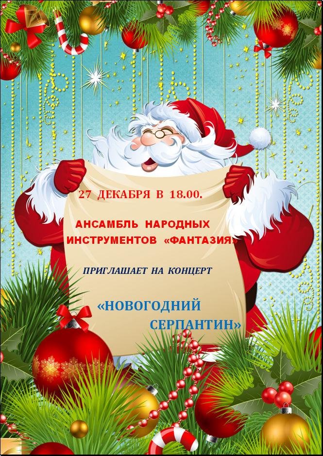 Концерт «Новогодний серпантин»