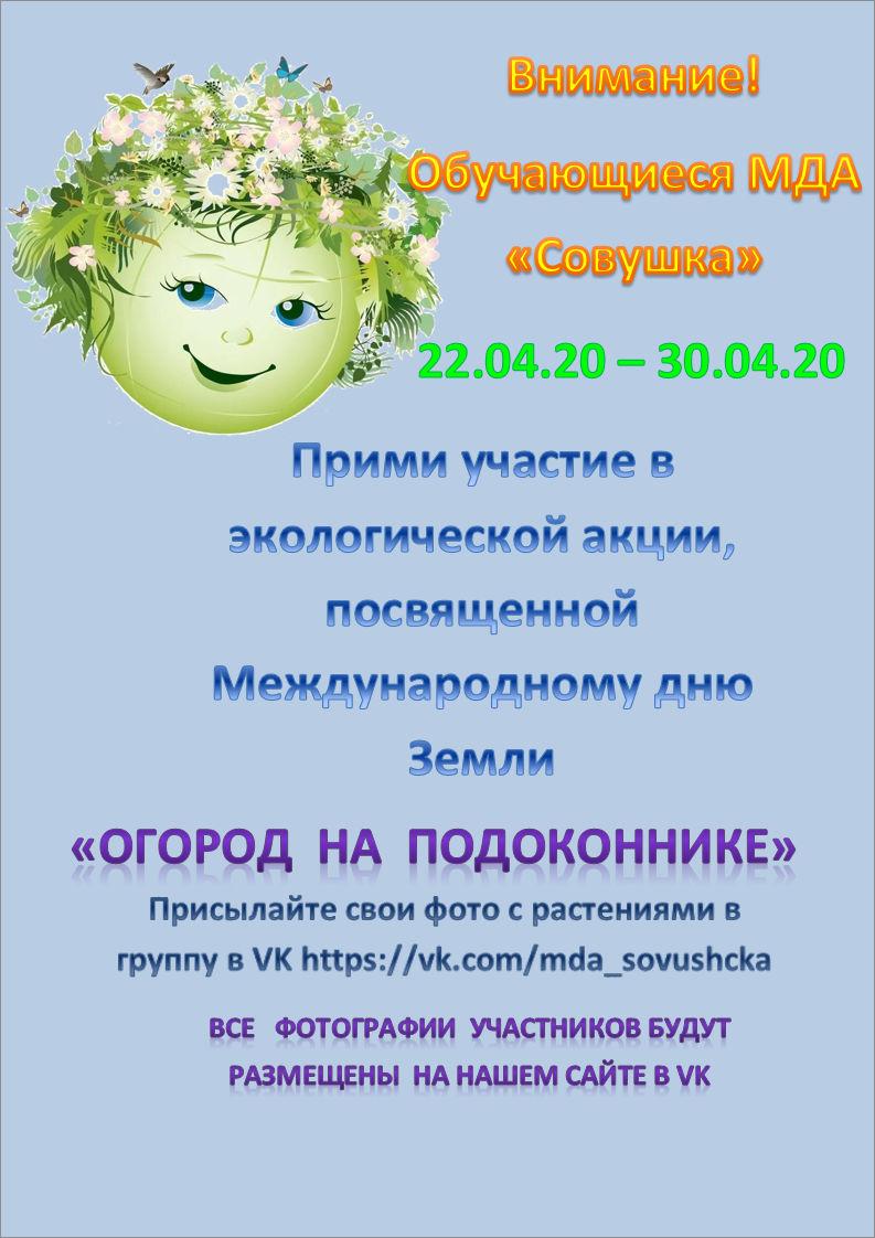 Экологическая акция «Огород на подоконнике»