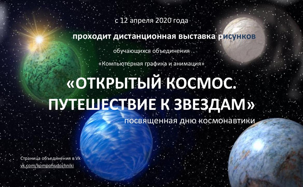 """Дистанционная выставка рисунков """"Открытый космос. Путешествие к звездам"""""""