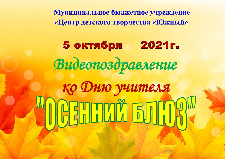 Видеопоздравление ко Дню учителя «Осенний блюз»