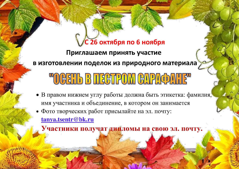 Изготовление поделок из природного материала «Осень в пестром сарафане»