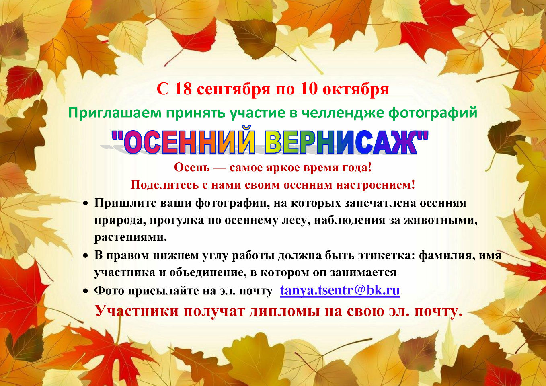 Челлендж фотографий «Осенний вернисаж»