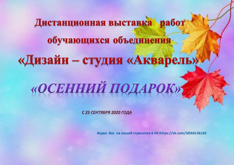 Дистанционная выставка работ «Осенний подарок»