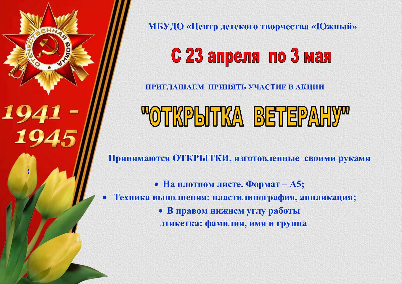 Акция «Открытка Ветерану»