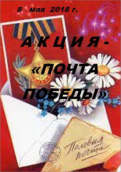 Акция «Почта Победы»
