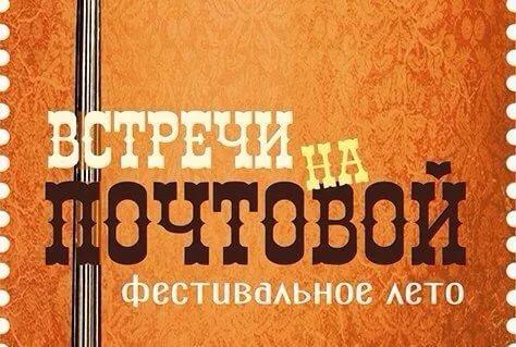 «Фестивальное лето. Встречи на Почтовой» - День знаний