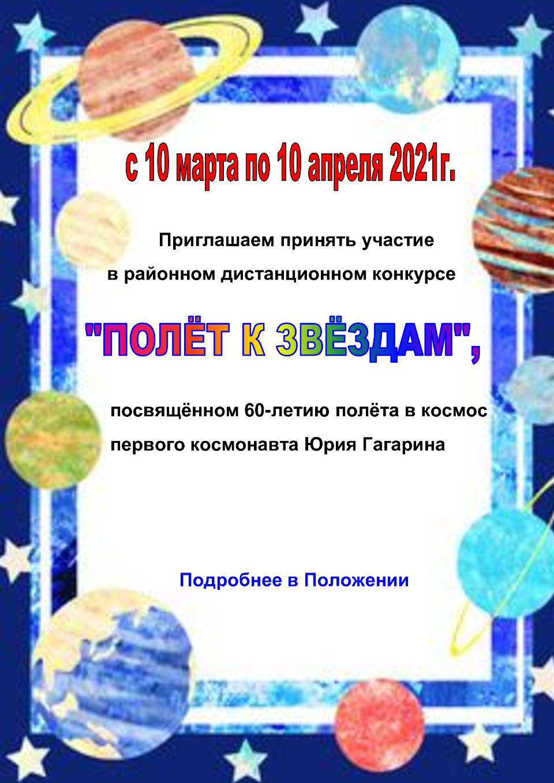 Районный дистанционный конкурс «Полет к звездам»