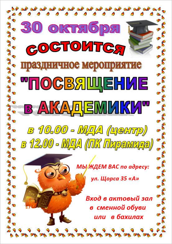 Праздничное мероприятие «Посвящение в академики»