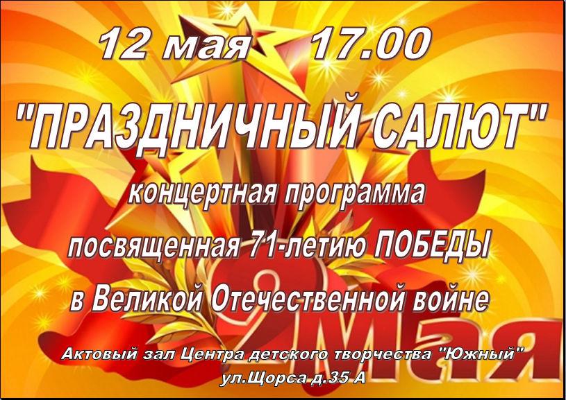 Концертная программа, посвященная 71-летию Победы «Праздничный салют»