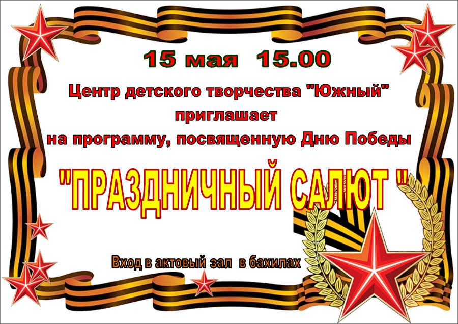 Программа, посвященная Дню Победы «Праздничный салют»