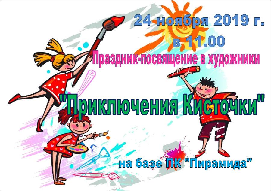 Праздник-посвящение в художники «Приключения Кисточки»