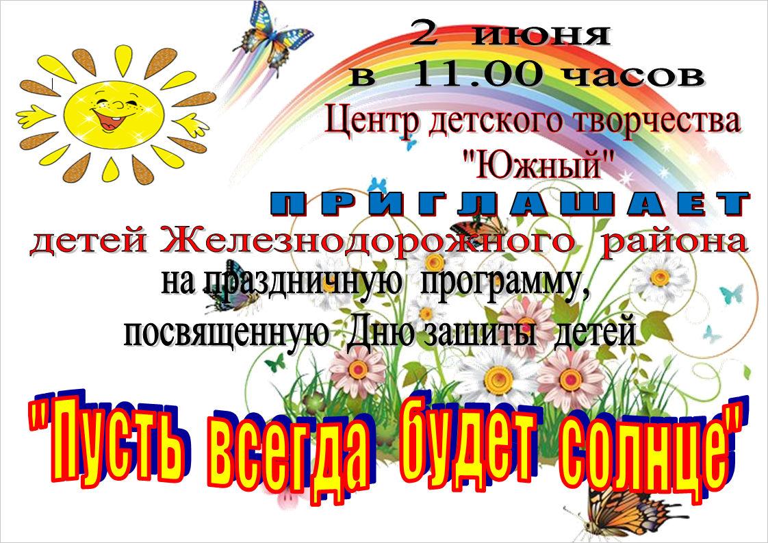 """Праздник, посвященный Дню защиты детей """"Пусть всегда будет солнце"""""""