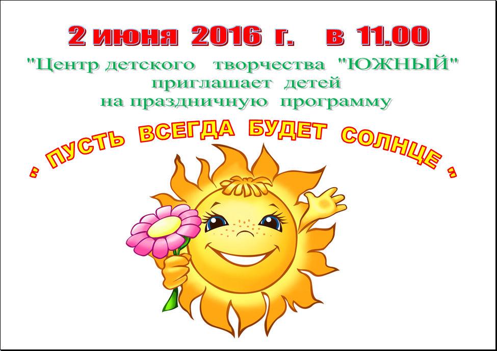 Праздничная программа «Пусть всегда будет солнце»