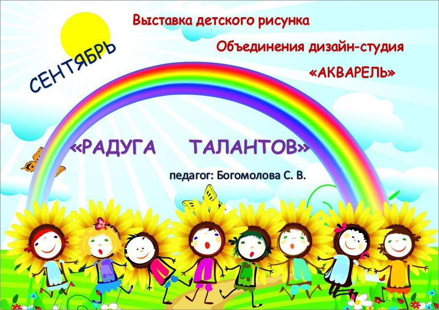 Выставка детского рисункоа «Радуга талантов»