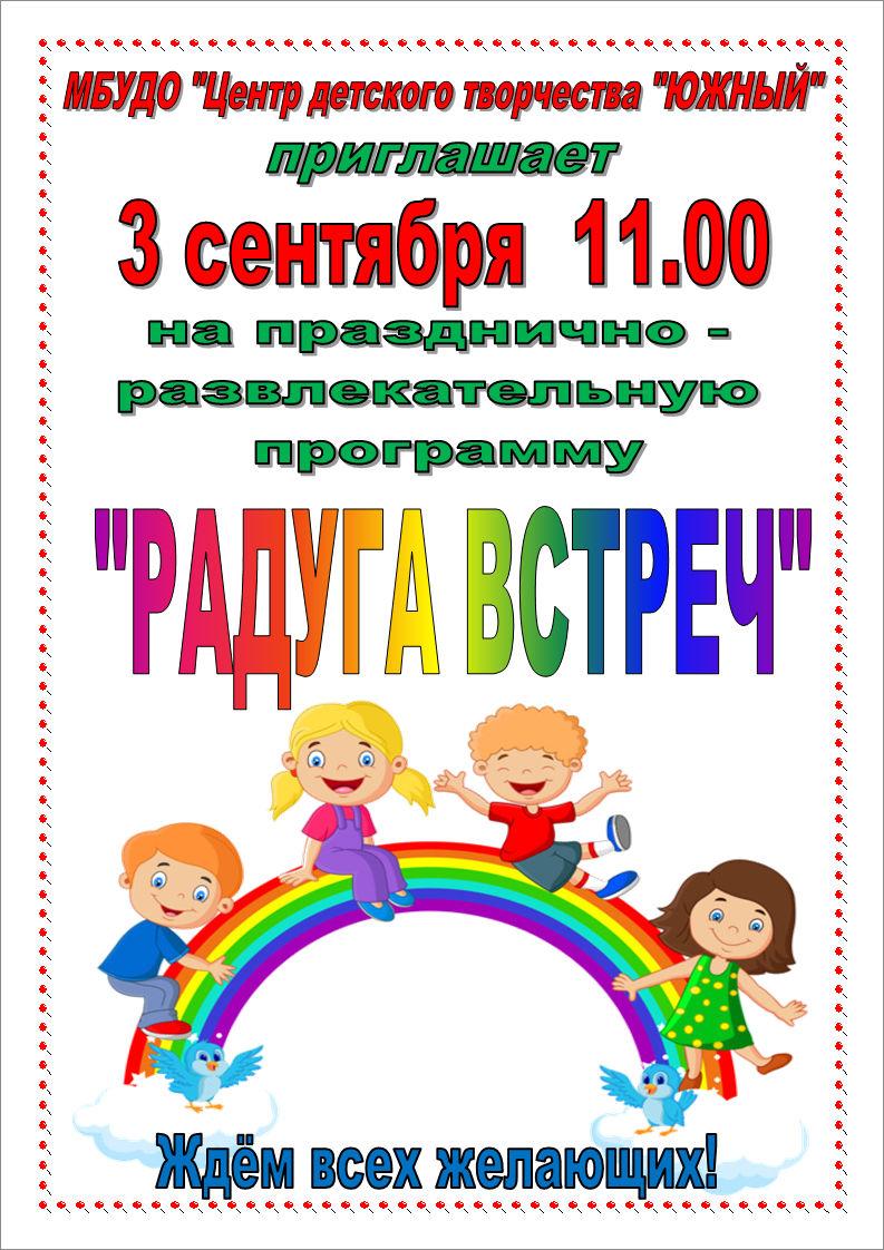 Празднично-развлекательная программа «Радуга встреч»