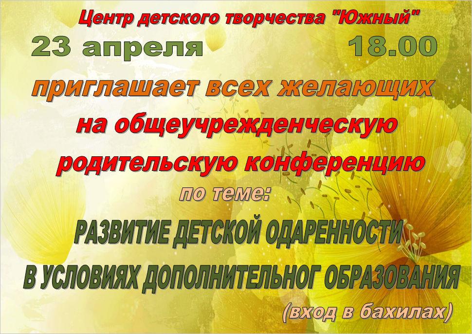 """Родительская конференция на тему: """"Развитие детской одаренности"""""""