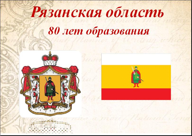 Рязанской области 80 лет