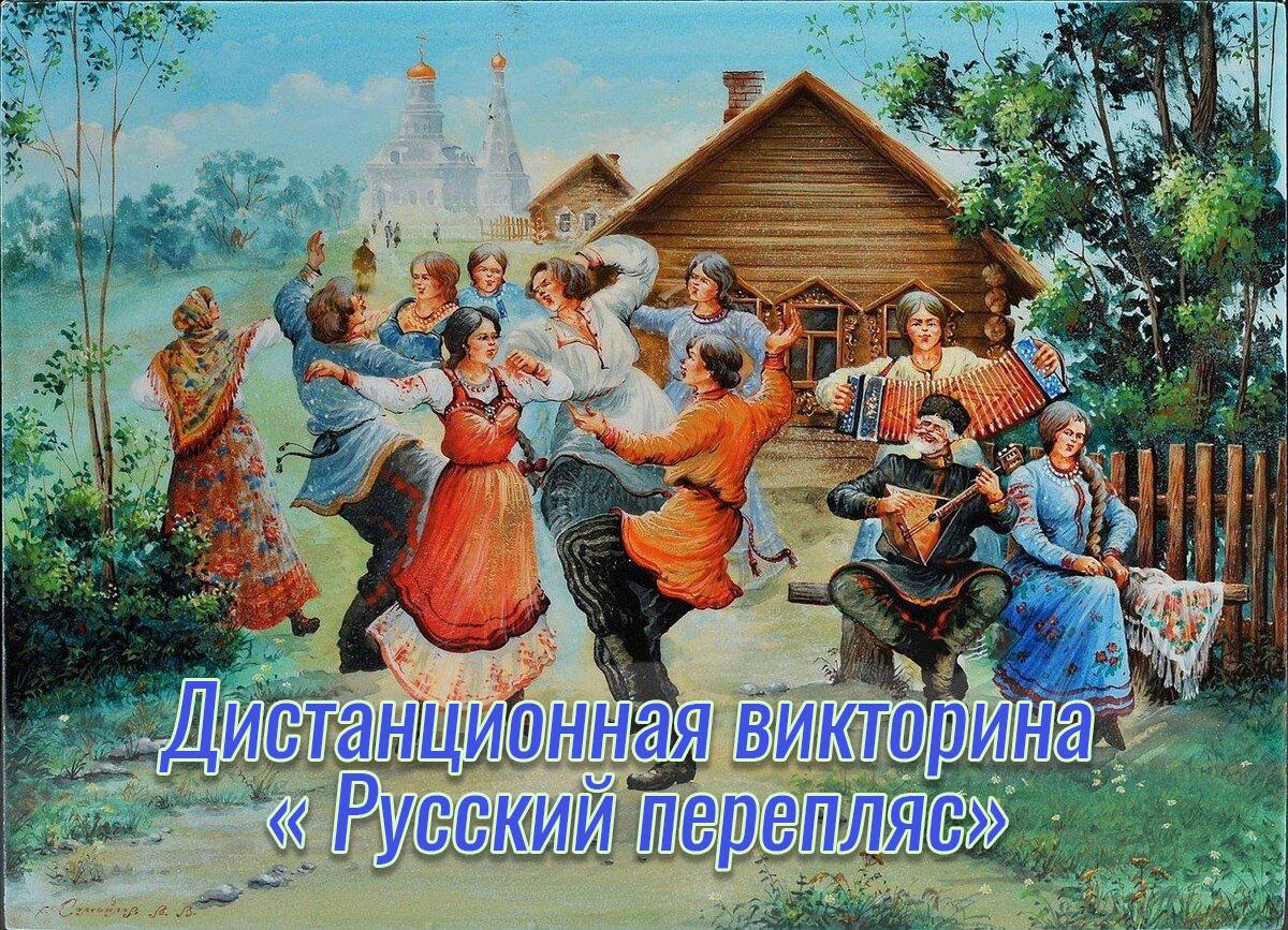 Дистанционная викторина «Русский перепляс»