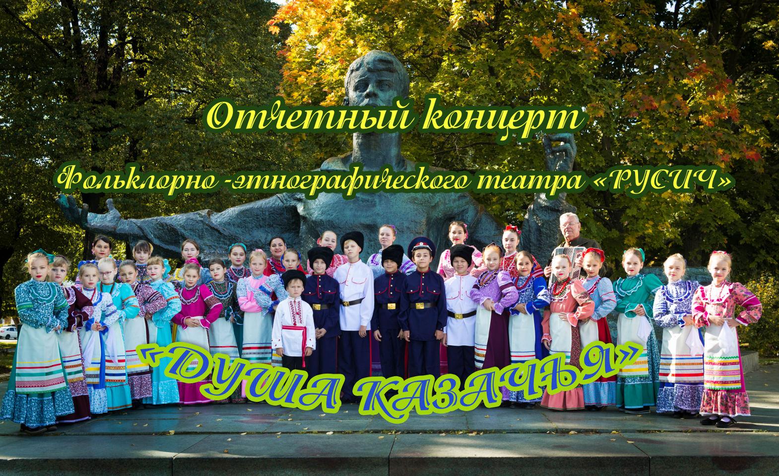 Отчетный концерт «Душа казачья»