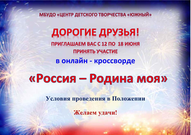 Онлайн-кроссворд «Россия - Родина моя»