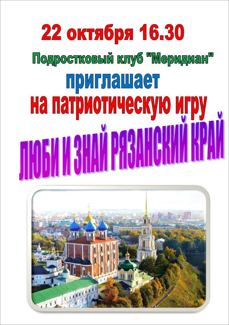 Патриотическая игра «Люби и знай Рязанский край»