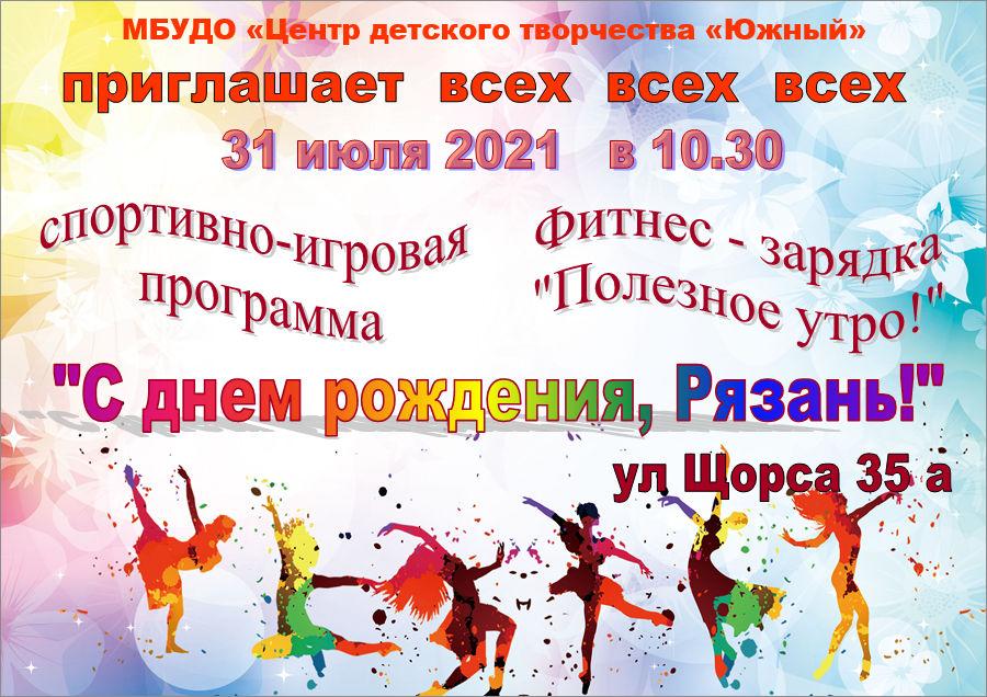 Спортивно-игровая программа «С днем рождения, Рязань!»