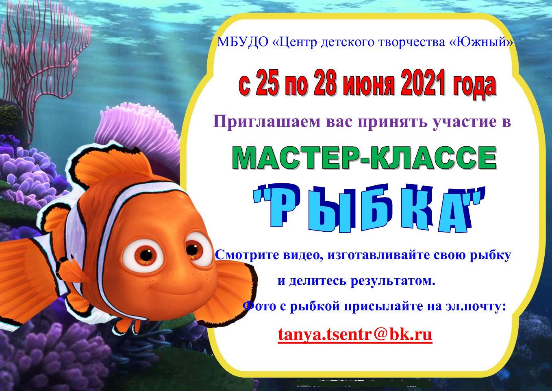Мастер-класс «Рыбка»