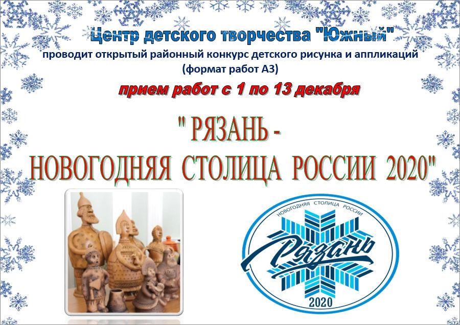 Рязань - Новогодняя столица России 2020