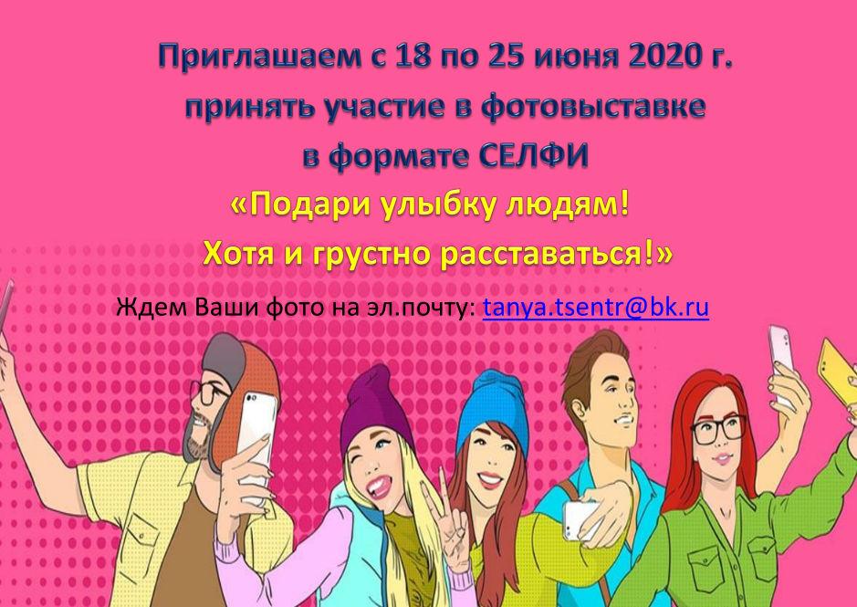 Фотовыставка в формате СЕЛФИ «Подари улыбку людям! Хоть и грустно расставаться!»