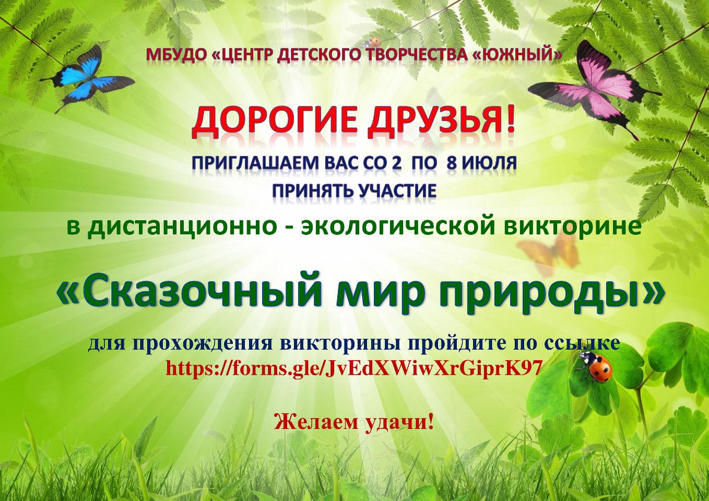 Дистанционно-экологическая викторина «Сказочный мир природы»