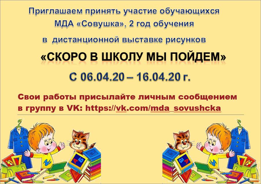 Дистанционная выставка рисунков «Скоро в школу мы пойдем»