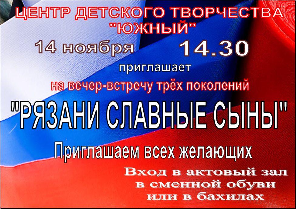 """Вечер встреча трех поколений """"Рязани славные сыны"""""""