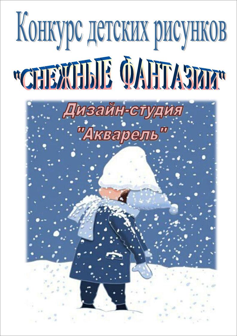 Конкурс детских рисунков «Снежные фантазии»