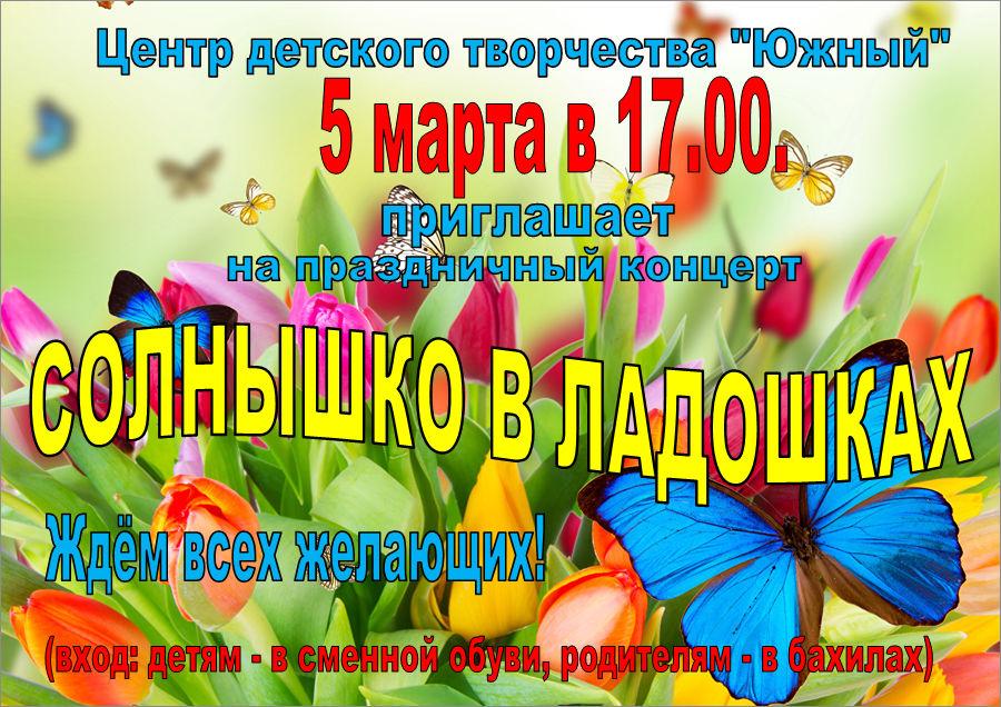 Праздничный концерт «Солнышко в ладошках»