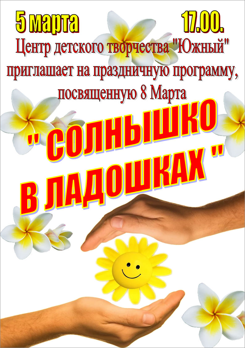Праздничная программа «Солнышко в ладошках»
