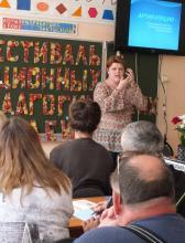 Профессиональное саморазвитие педагога как условие инновационного развития образования