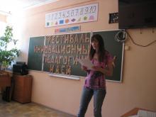 Фестиваль инновационных педагогических идей 2014