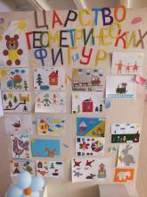 """Выставка детских работ """"Царство геометрических фигур"""""""