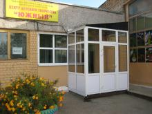 Центр Детского Творчества Южный
