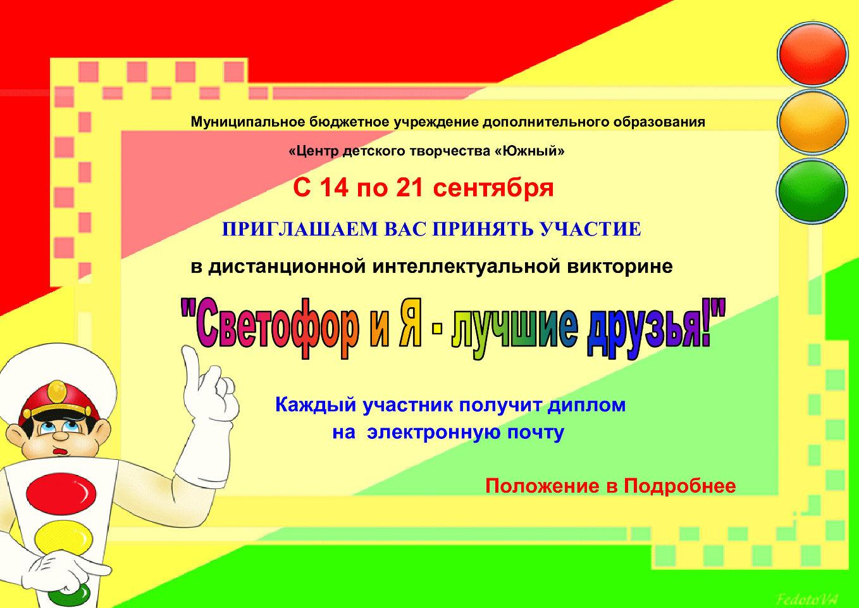 Дистанционная интеллектуальная викторина «Светофор и Я - лучшие друзья!»