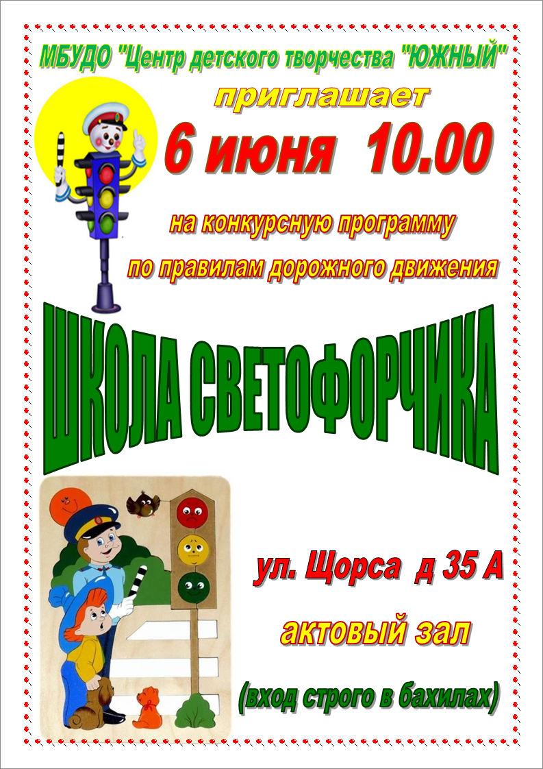 Конкурсная программа по правилам дорожного движения «Школа светофорчика»