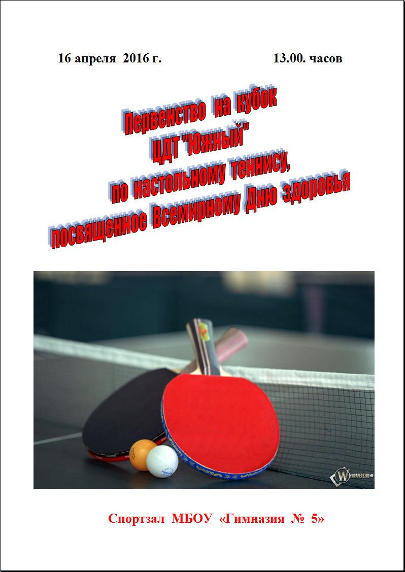 Первенство на кубок ЦДТ «Южный» по настольному теннису, посвященное Всемирному Дню здоровья