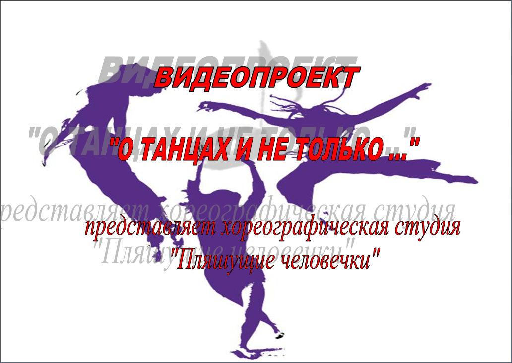 Видеопроект «О танцах и не только»