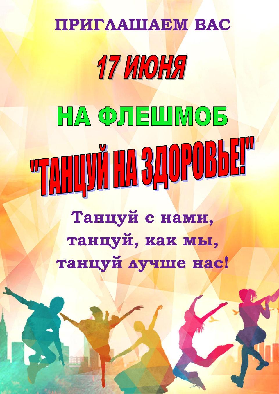 Флэшмоб «Танцуй на здоровье»
