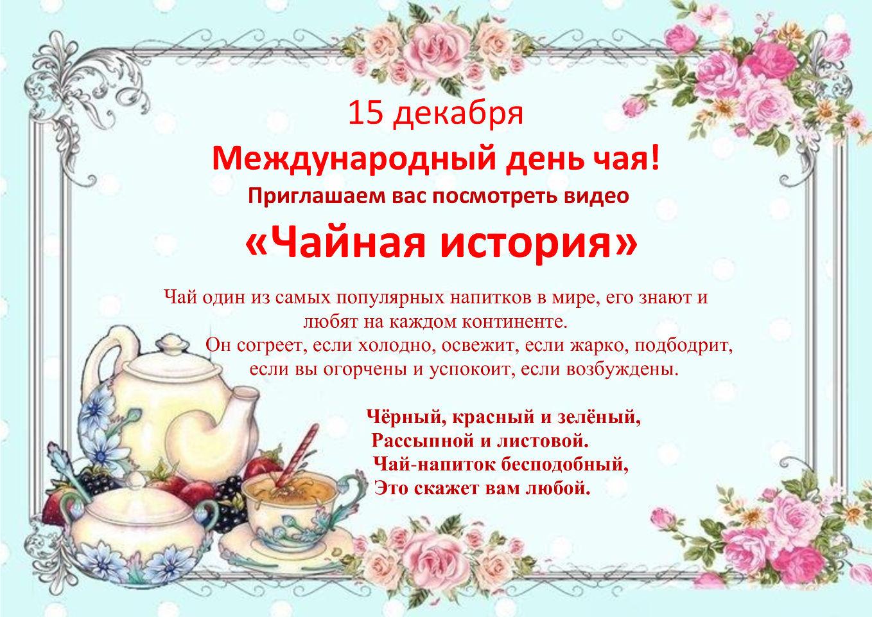 Международный день чая! «Чайная история»