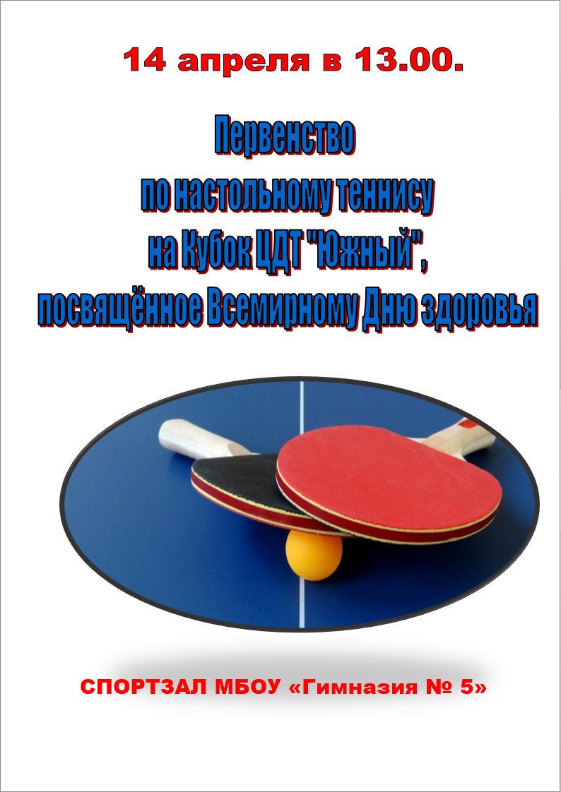 Первенство по настольному теннису на Кубок ЦДТ «Южный»