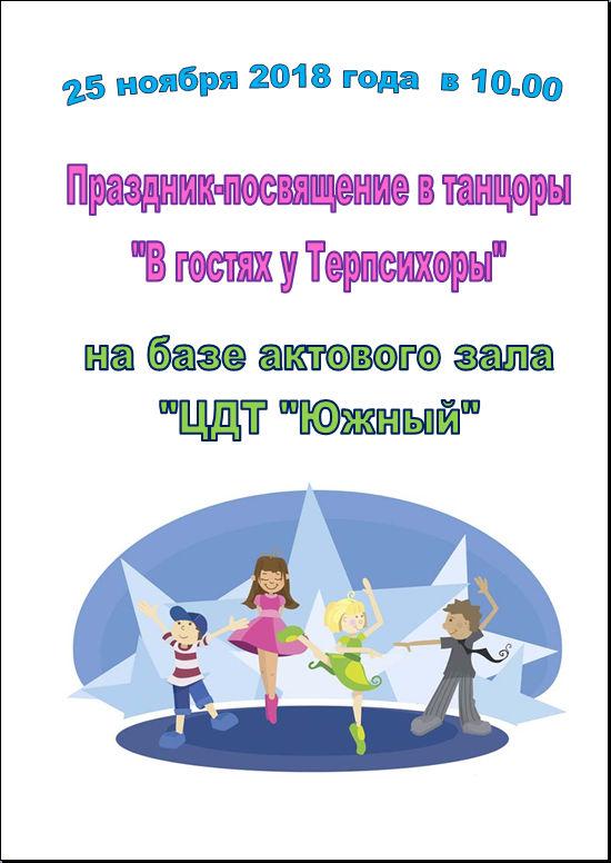 Праздник-посвящение в танцоры «В гостях у Терпсихоры»